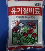 유기질비료(원예용,부산물발효유박비료)800g