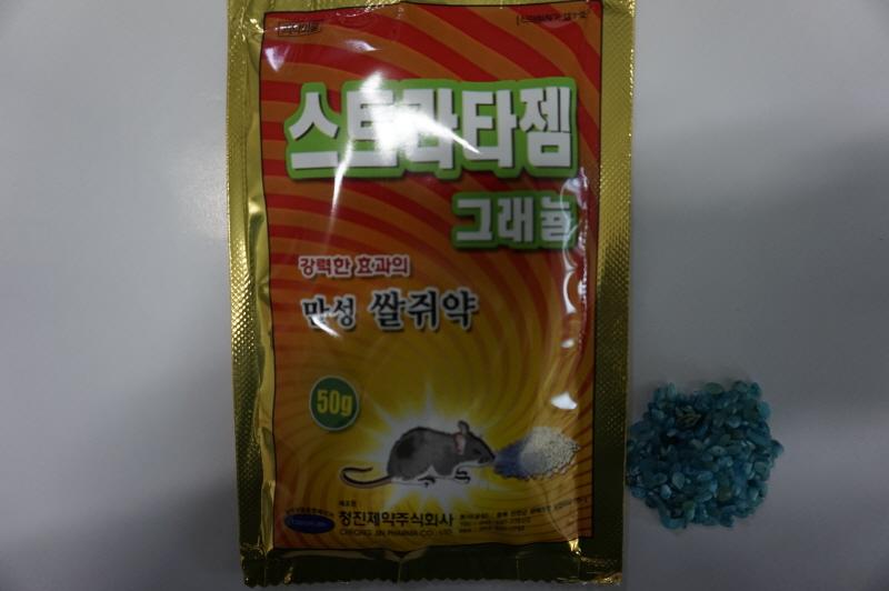 살서제(쥐약, 쌀알형태,스트라타젬그레뉼)50g