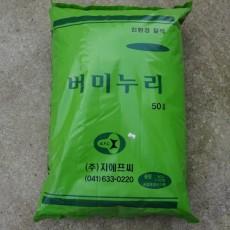 버미큘라이트(질석,버미누리)5L,50L